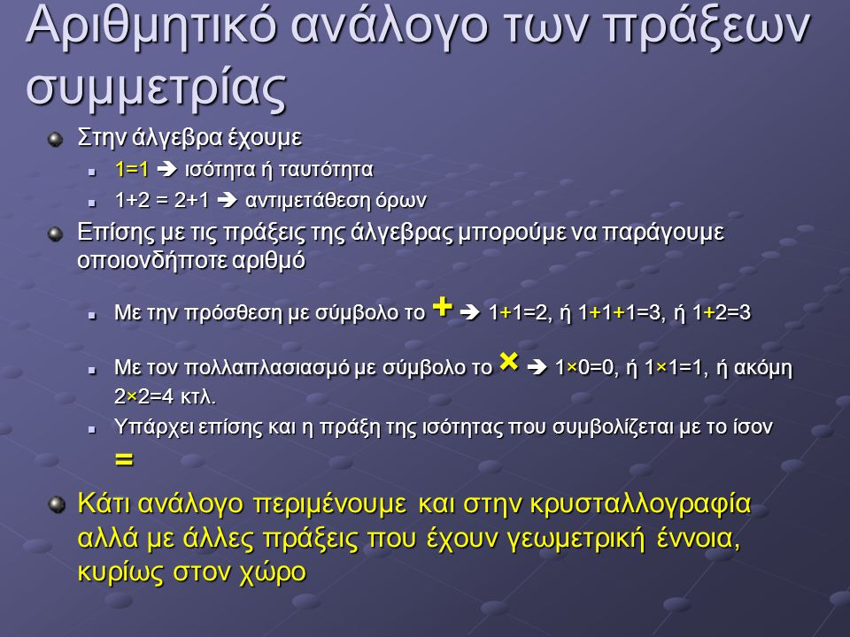 Αριθμητικό ανάλογο των πράξεων συμμετρίας