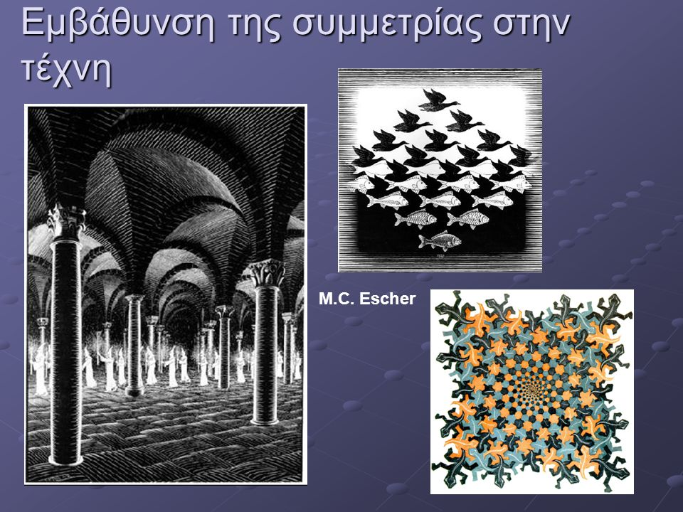 Εμβάθυνση της συμμετρίας στην τέχνη