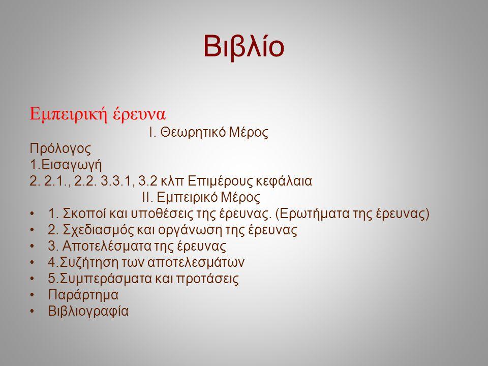 Βιβλίο Εμπειρική έρευνα Ι. Θεωρητικό Μέρος Πρόλογος 1.Εισαγωγή