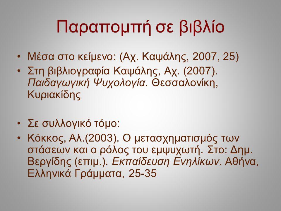 Παραπομπή σε βιβλίο Μέσα στο κείμενο: (Αχ. Καψάλης, 2007, 25)