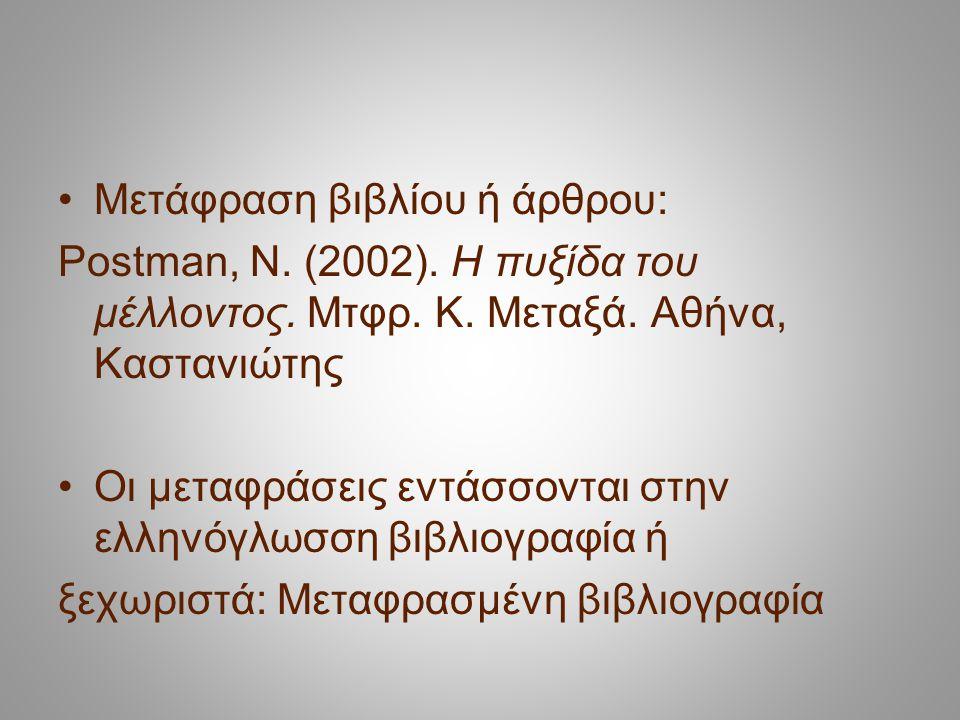 Μετάφραση βιβλίου ή άρθρου: