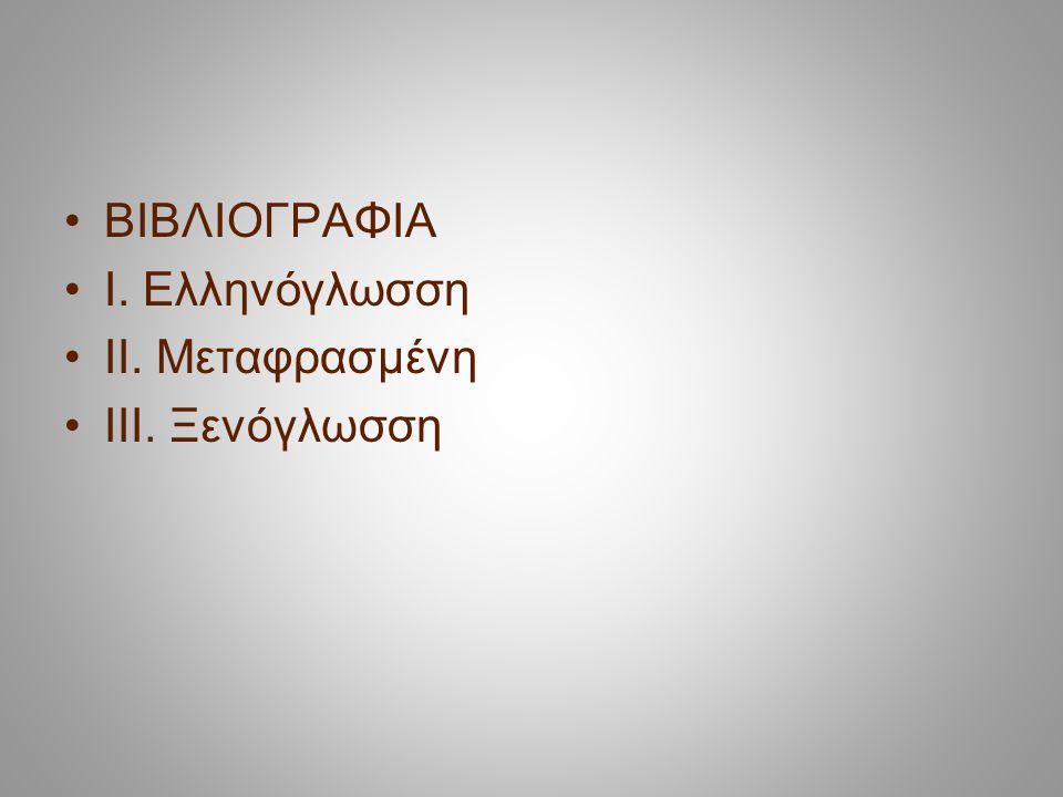 ΒΙΒΛΙΟΓΡΑΦΙΑ Ι. Ελληνόγλωσση ΙΙ. Μεταφρασμένη ΙΙΙ. Ξενόγλωσση