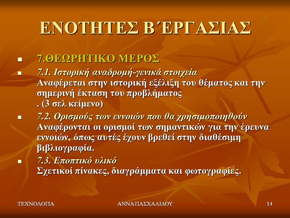 ΕΝΟΤΗΤΕΣ Β΄ΕΡΓΑΣΙΑΣ 7.ΘΕΩΡΗΤΙΚΟ ΜΕΡΟΣ
