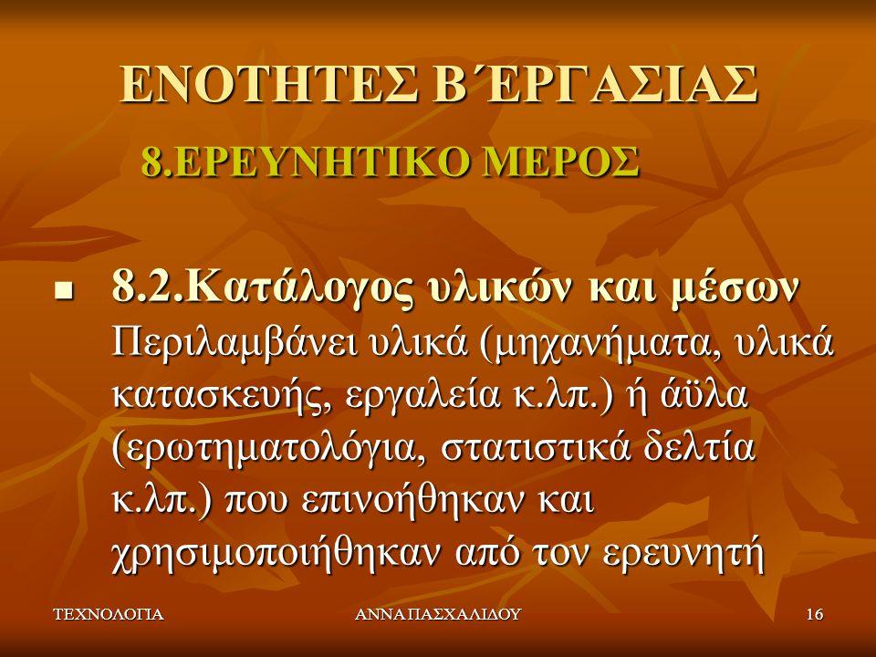 8.ΕΡΕΥΝΗΤΙΚΟ ΜΕΡΟΣ ΕΝΟΤΗΤΕΣ Β΄ΕΡΓΑΣΙΑΣ