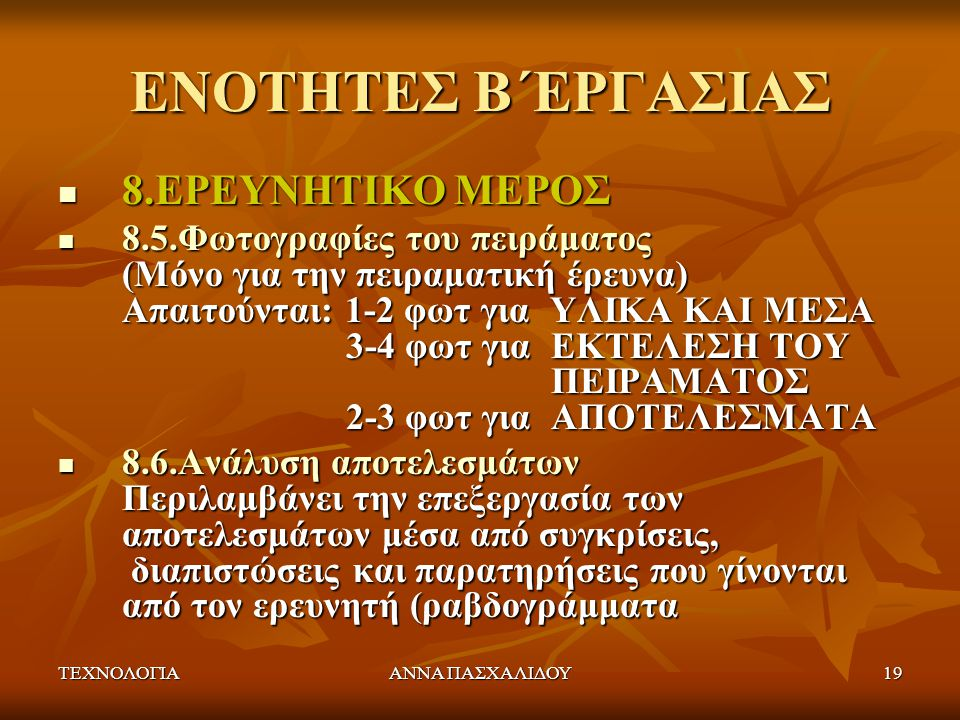 ΕΝΟΤΗΤΕΣ Β΄ΕΡΓΑΣΙΑΣ 8.ΕΡΕΥΝΗΤΙΚΟ ΜΕΡΟΣ
