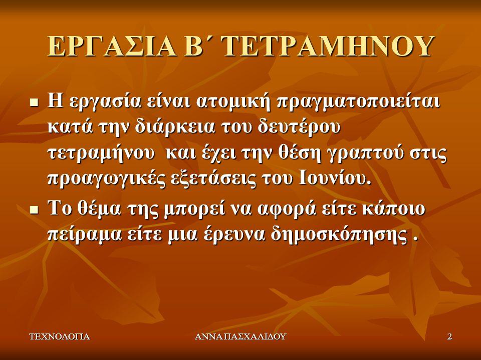 ΕΡΓΑΣΙΑ Β΄ ΤΕΤΡΑΜΗΝΟΥ