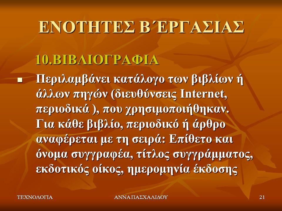 ΕΝΟΤΗΤΕΣ Β΄ΕΡΓΑΣΙΑΣ 10.ΒΙΒΛΙΟΓΡΑΦΙΑ