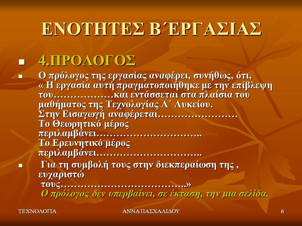 ΕΝΟΤΗΤΕΣ Β΄ΕΡΓΑΣΙΑΣ 4.ΠΡΟΛΟΓΟΣ