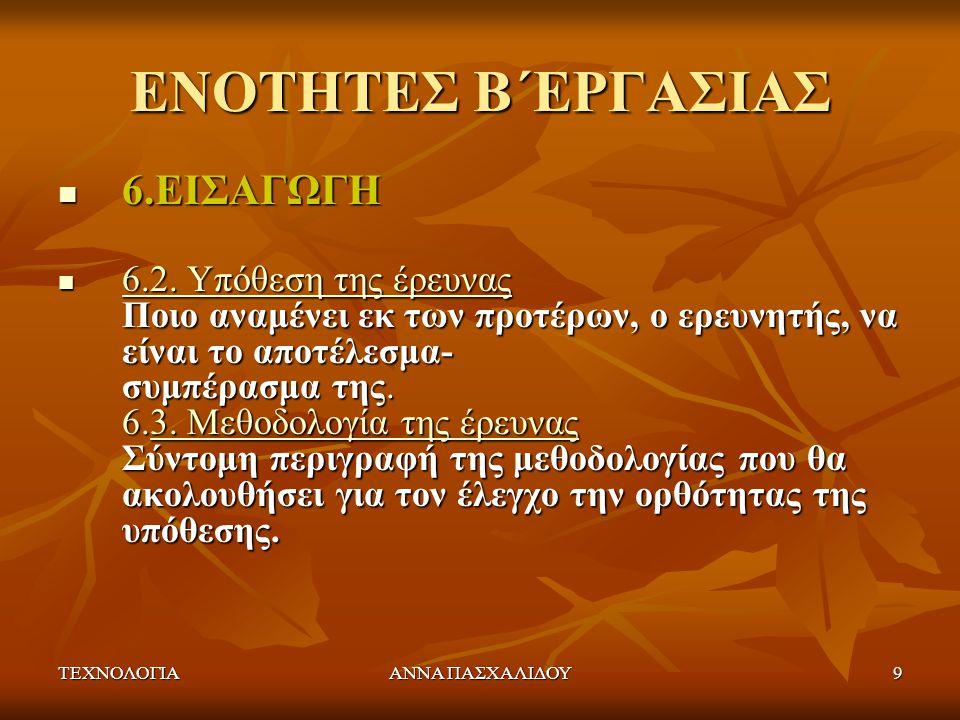 ΕΝΟΤΗΤΕΣ Β΄ΕΡΓΑΣΙΑΣ 6.ΕΙΣΑΓΩΓΗ