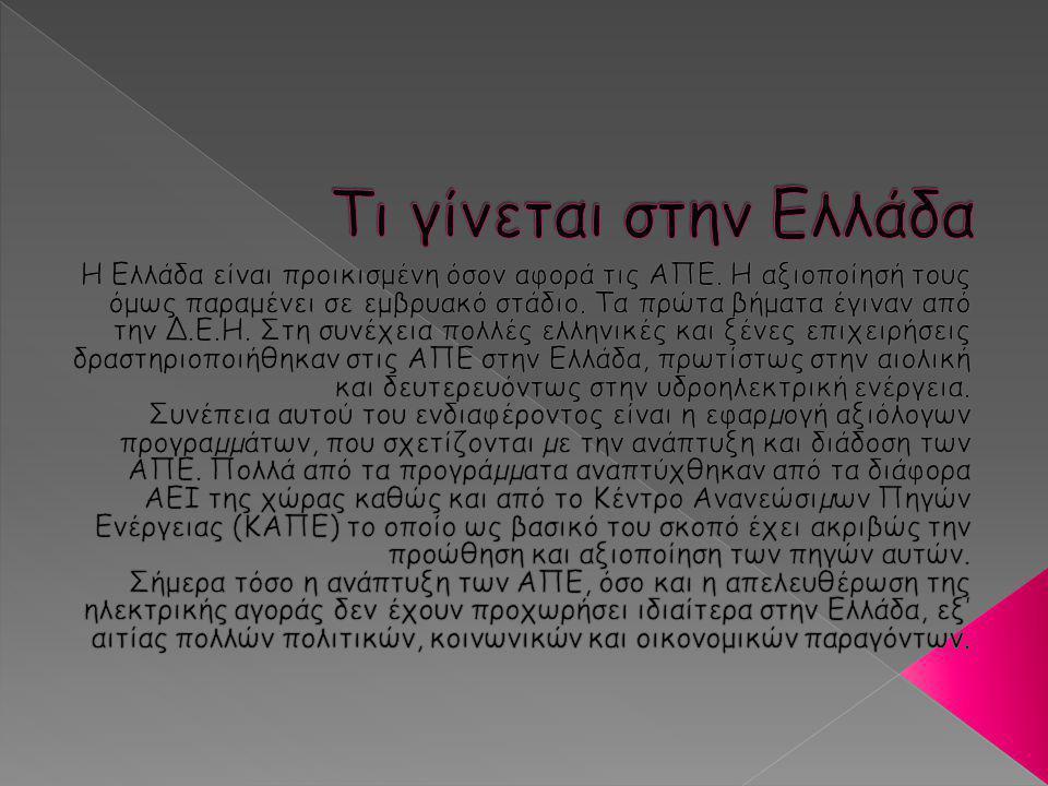 Τι γίνεται στην Ελλάδα