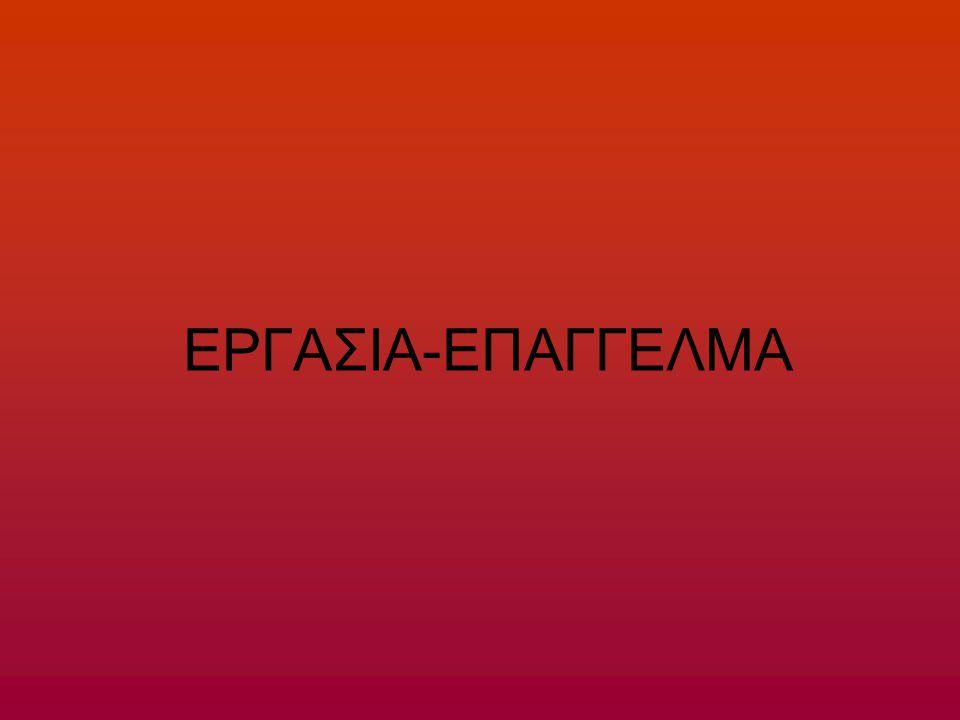 ΕΡΓΑΣΙΑ-ΕΠΑΓΓΕΛΜΑ