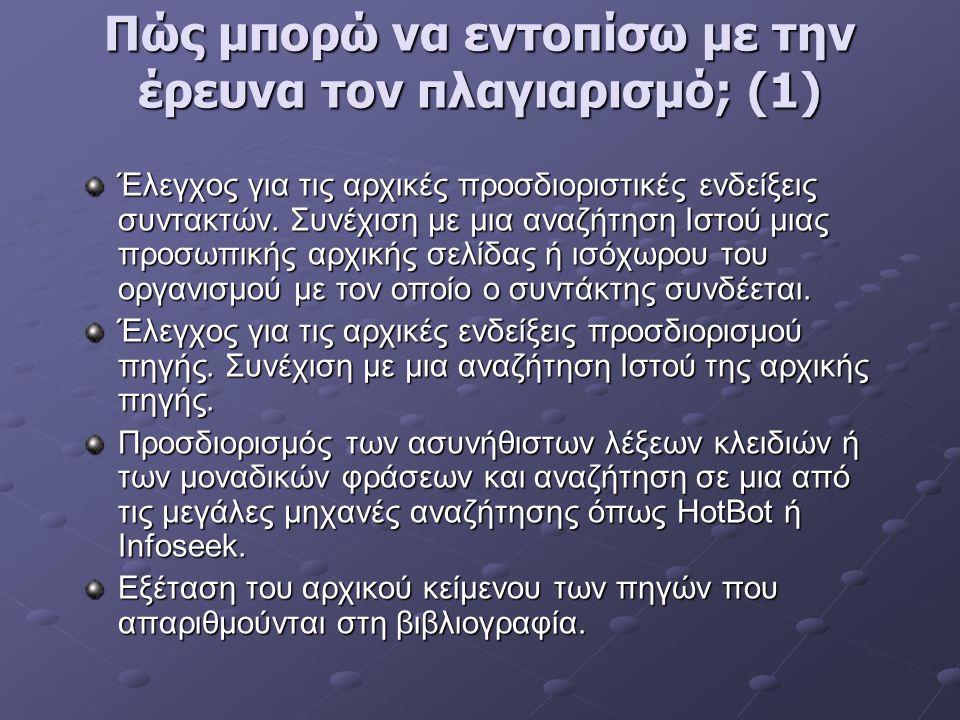 Πώς μπορώ να εντοπίσω με την έρευνα τον πλαγιαρισμό; (1)