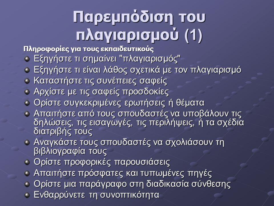 Παρεμπόδιση του πλαγιαρισμού (1)