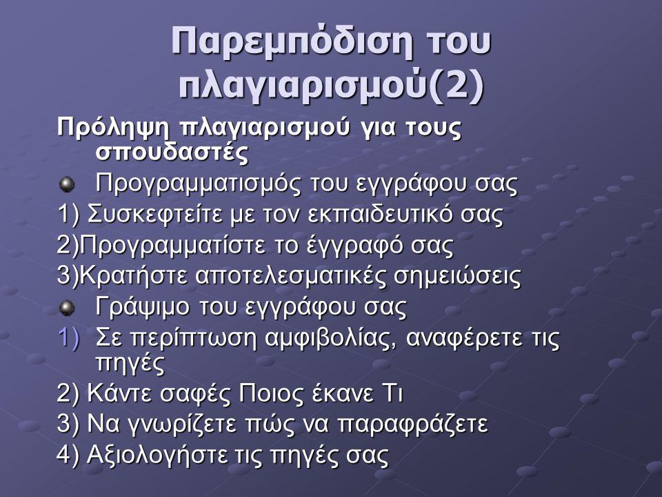 Παρεμπόδιση του πλαγιαρισμού(2)