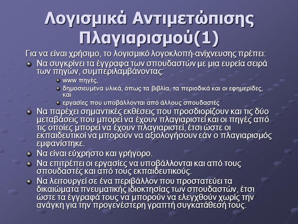 Λογισμικά Αντιμετώπισης Πλαγιαρισμού(1)