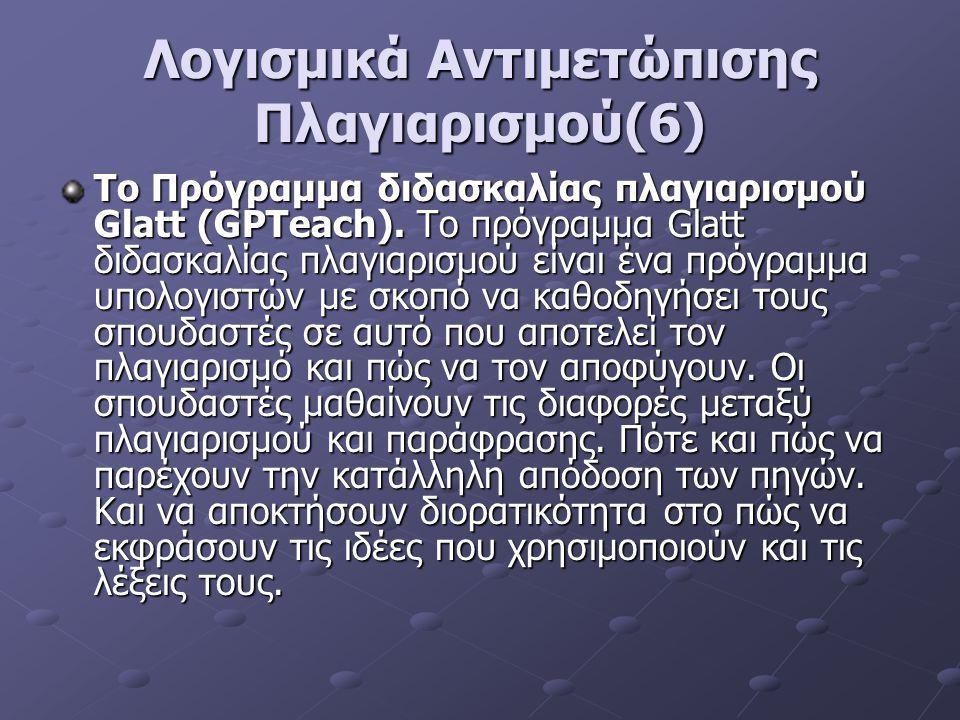 Λογισμικά Αντιμετώπισης Πλαγιαρισμού(6)