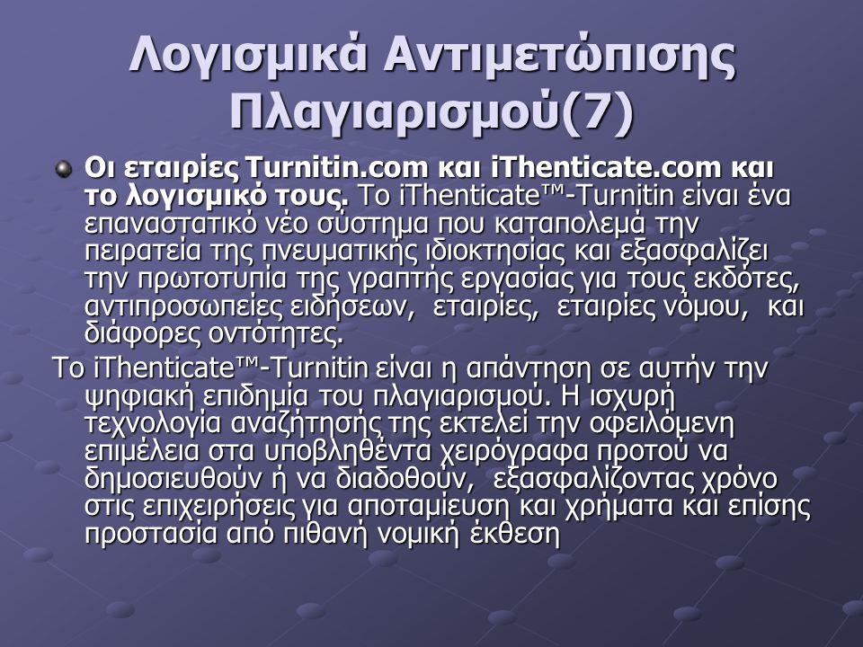 Λογισμικά Αντιμετώπισης Πλαγιαρισμού(7)