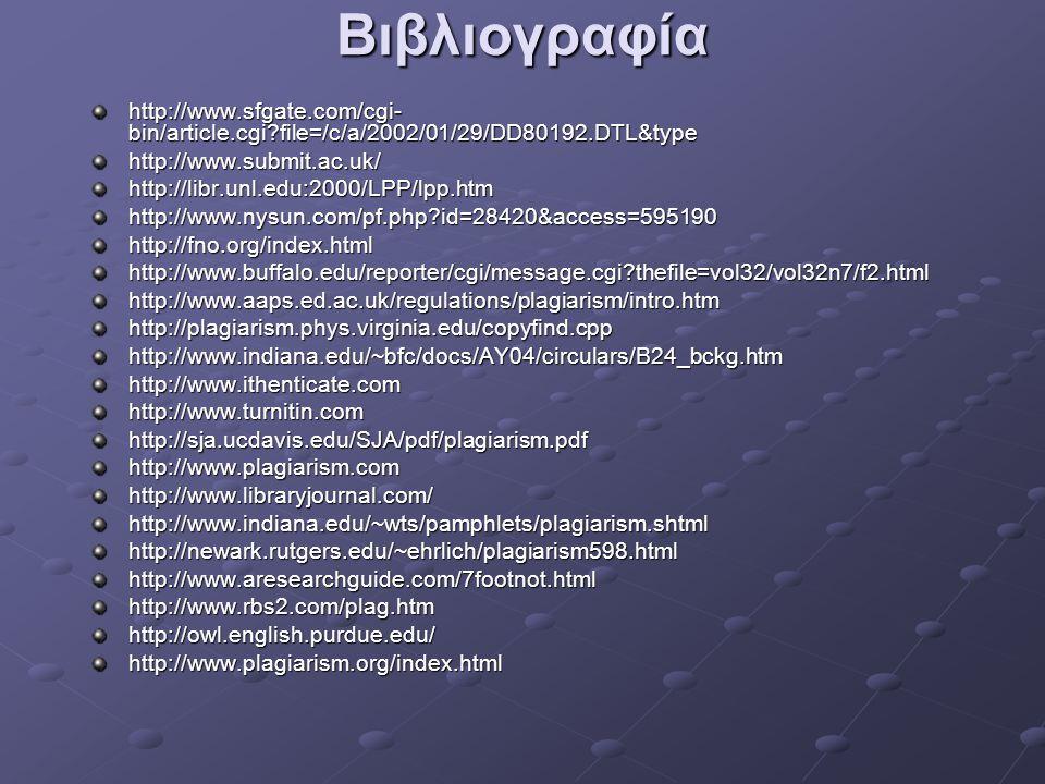 Βιβλιογραφία http://www.sfgate.com/cgi-bin/article.cgi file=/c/a/2002/01/29/DD80192.DTL&type. http://www.submit.ac.uk/