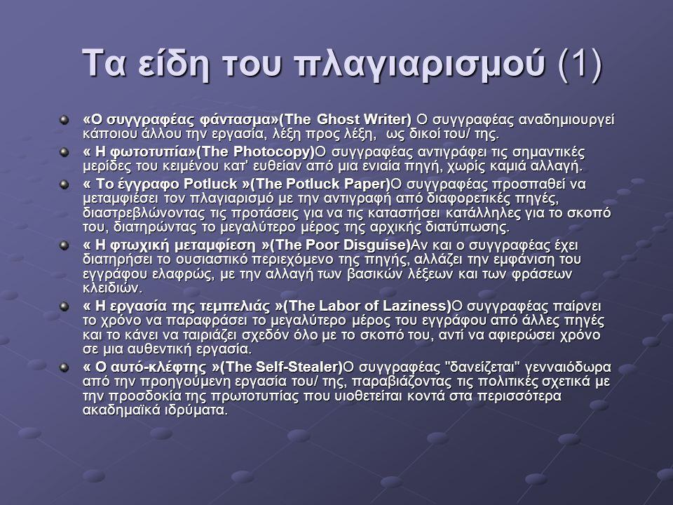 Τα είδη του πλαγιαρισμού (1)