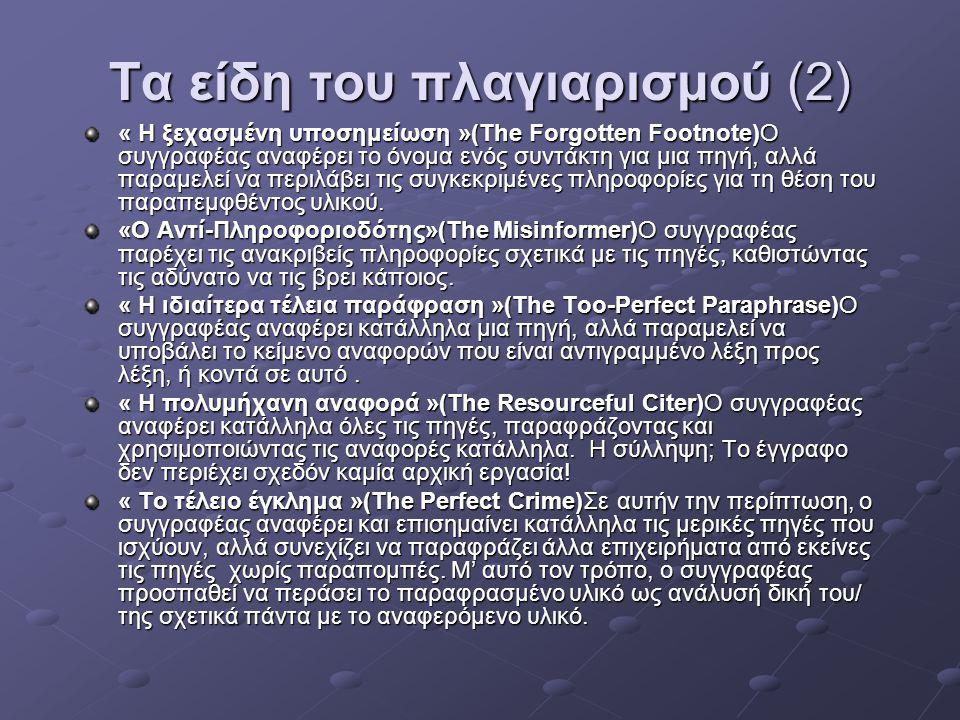 Τα είδη του πλαγιαρισμού (2)
