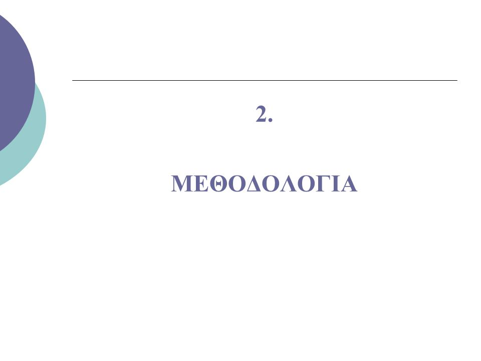 2. ΜΕΘΟΔΟΛΟΓΙΑ