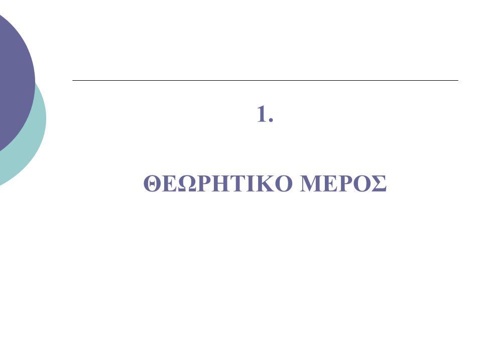 1. ΘΕΩΡΗΤΙΚΟ ΜΕΡΟΣ