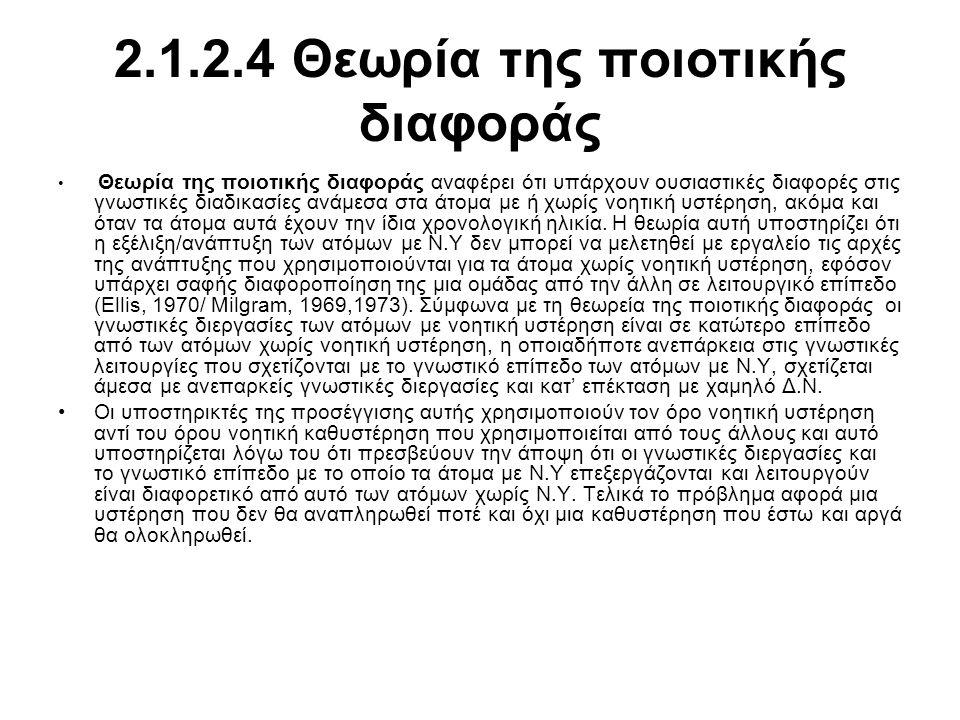 2.1.2.4 Θεωρία της ποιοτικής διαφοράς