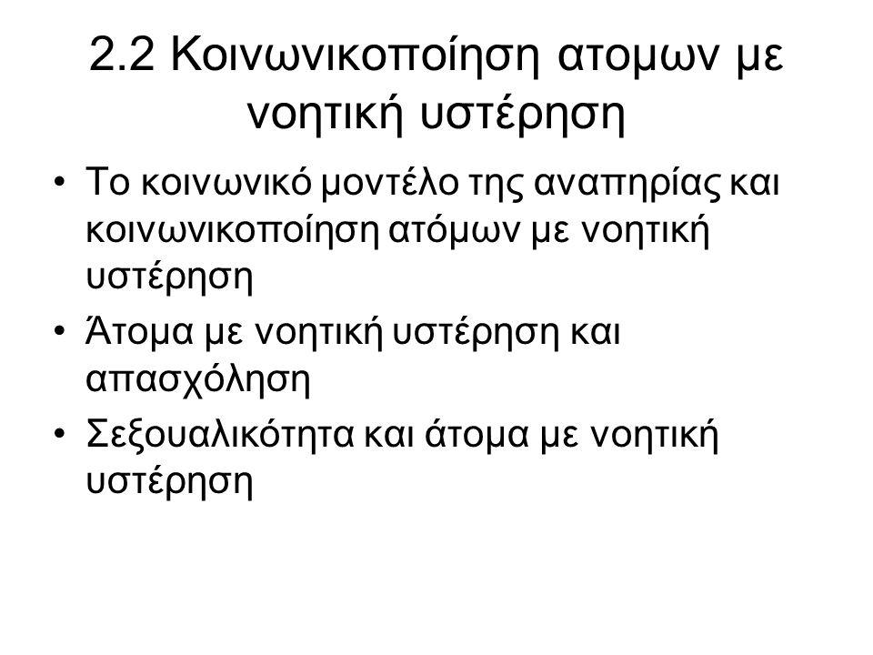 2.2 Κοινωνικοποίηση ατομων με νοητική υστέρηση