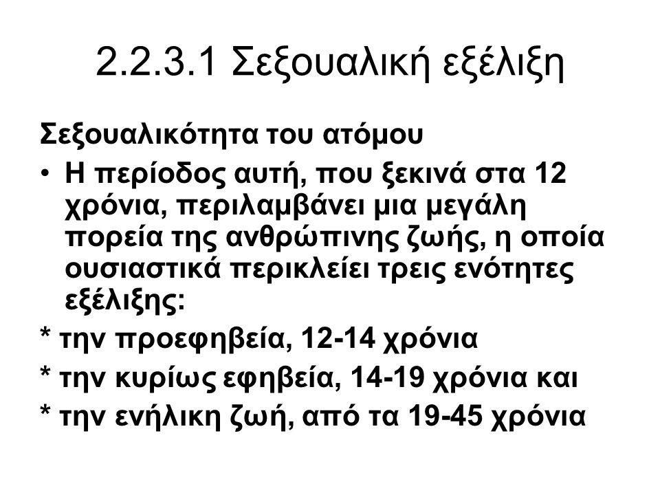 2.2.3.1 Σεξουαλική εξέλιξη Σεξουαλικότητα του ατόμου