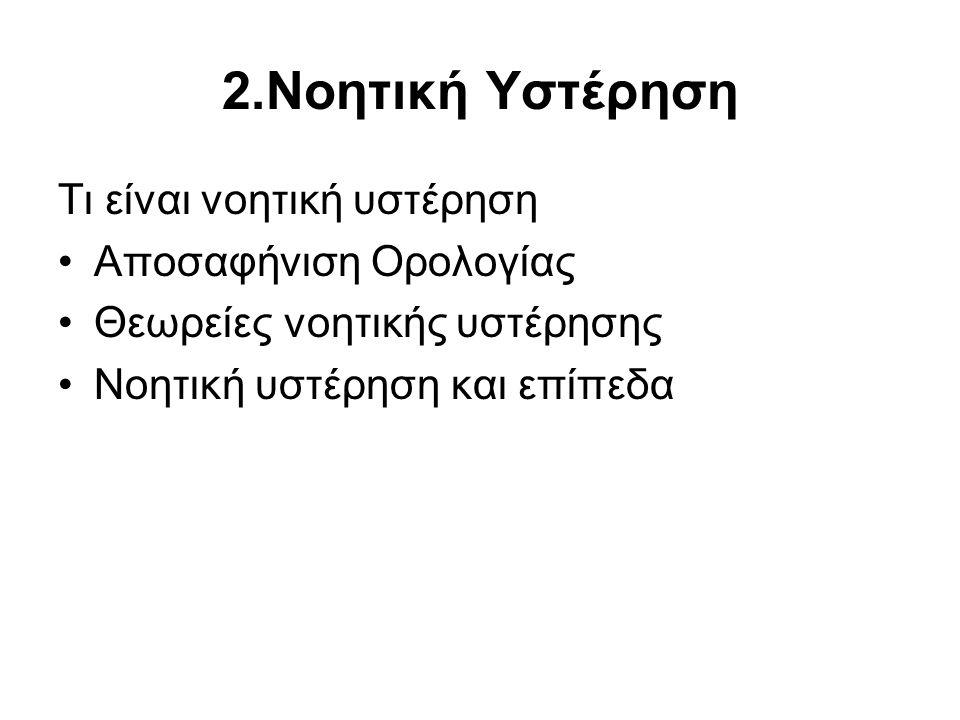 2.Νοητική Υστέρηση Τι είναι νοητική υστέρηση Αποσαφήνιση Ορολογίας