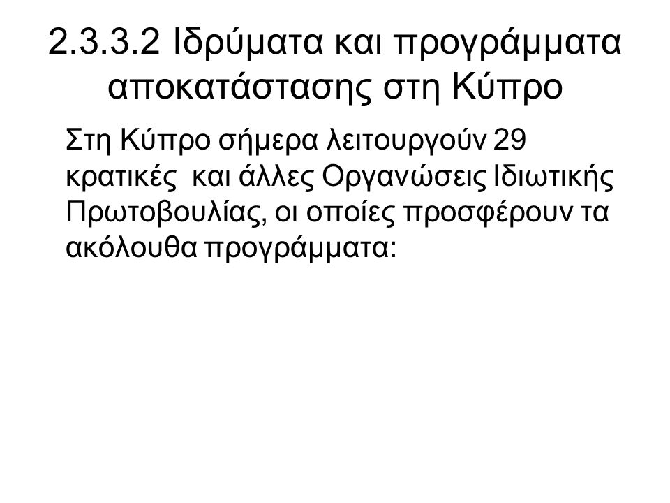2.3.3.2 Ιδρύματα και προγράμματα αποκατάστασης στη Kύπρο