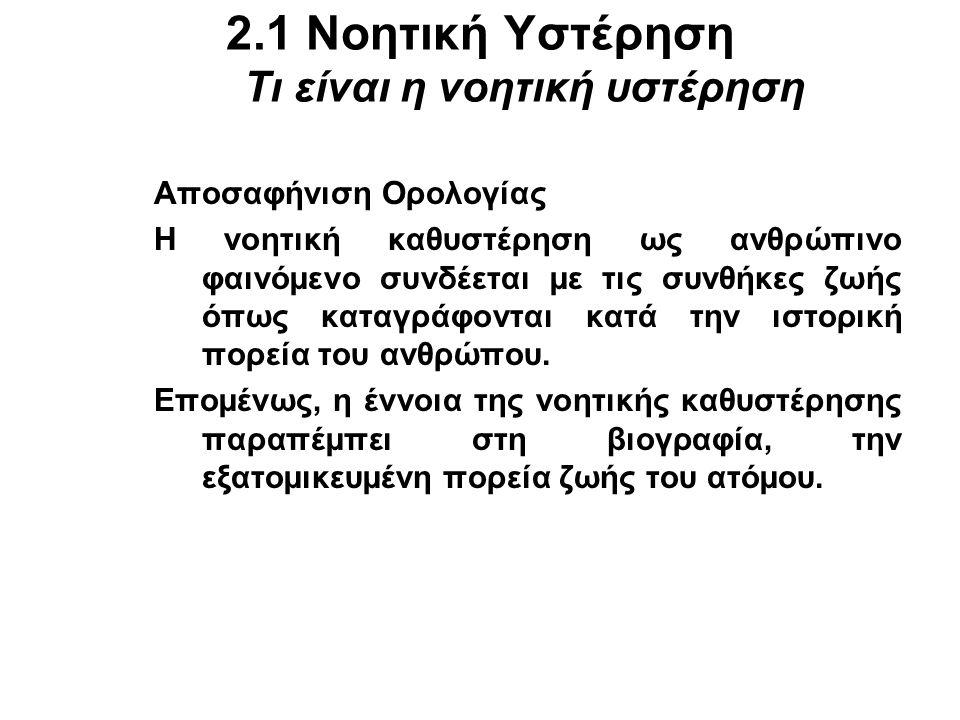 2.1 Νοητική Υστέρηση Τι είναι η νοητική υστέρηση