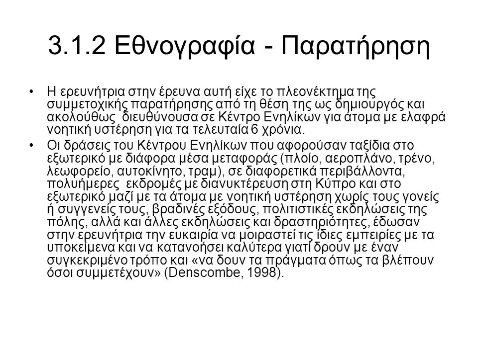 3.1.2 Εθνογραφία - Παρατήρηση