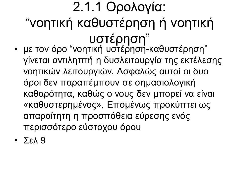 2.1.1 Ορολογία: νοητική καθυστέρηση ή νοητική υστέρηση