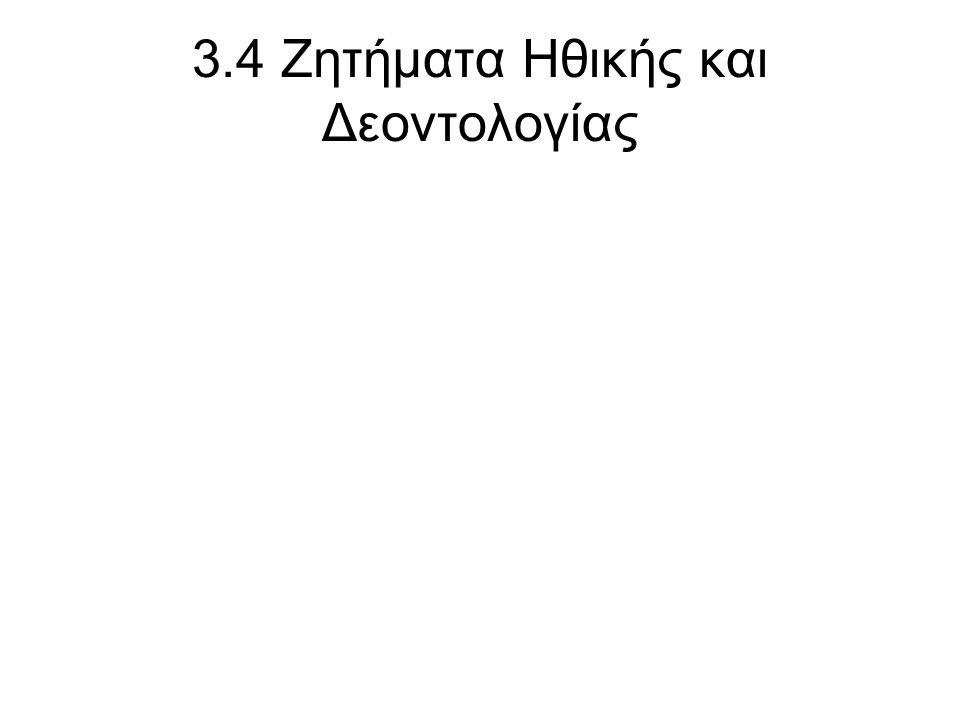 3.4 Ζητήματα Ηθικής και Δεοντολογίας