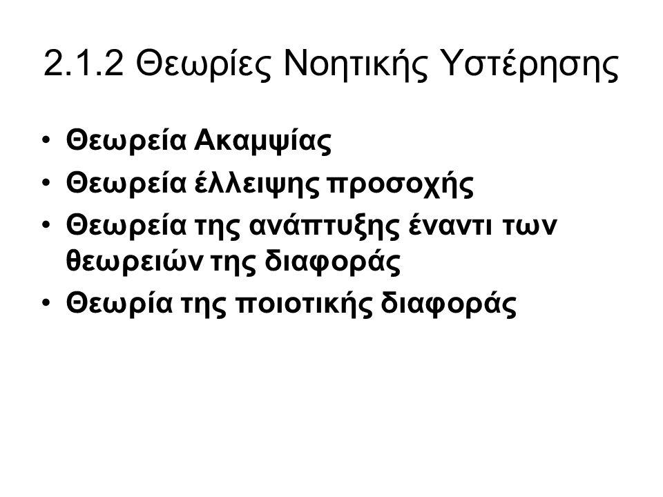 2.1.2 Θεωρίες Νοητικής Υστέρησης