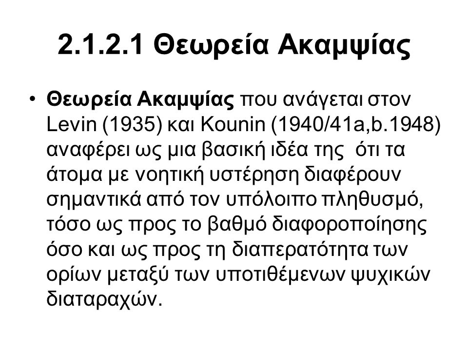 2.1.2.1 Θεωρεία Ακαμψίας