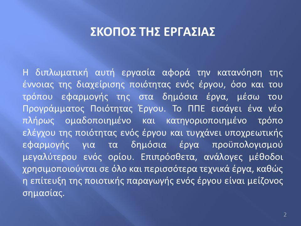 ΣΚΟΠΟΣ ΤΗΣ ΕΡΓΑΣΙΑΣ