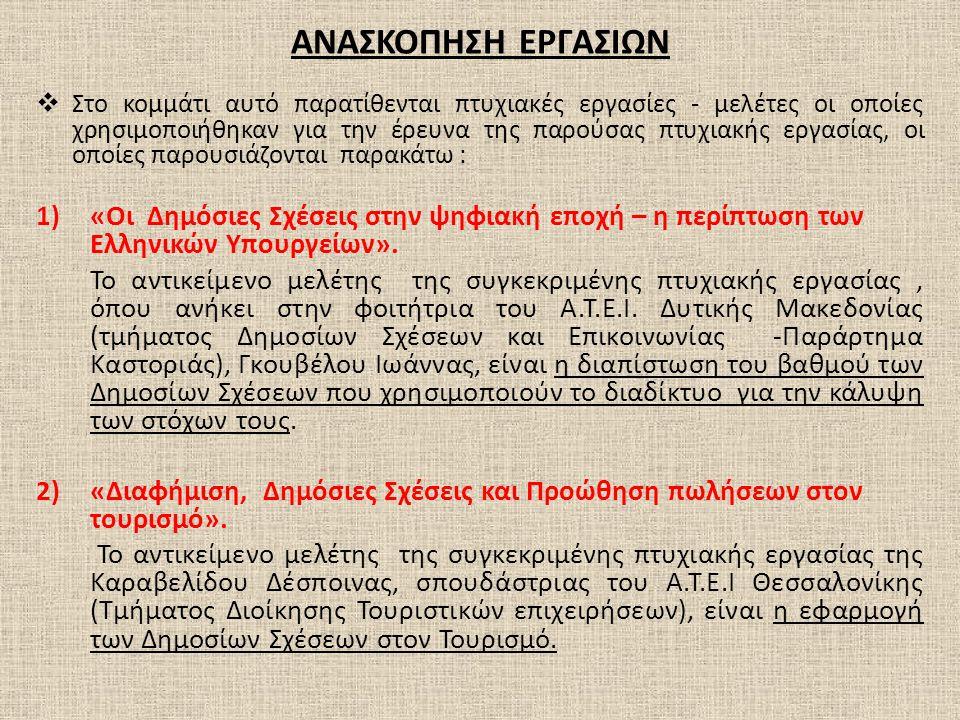 ΑΝΑΣΚΟΠΗΣΗ ΕΡΓΑΣΙΩΝ