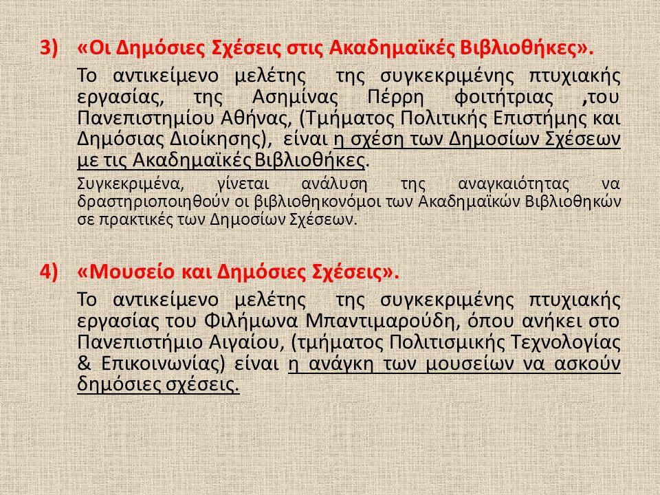 3) «Οι Δημόσιες Σχέσεις στις Ακαδημαϊκές Βιβλιοθήκες».