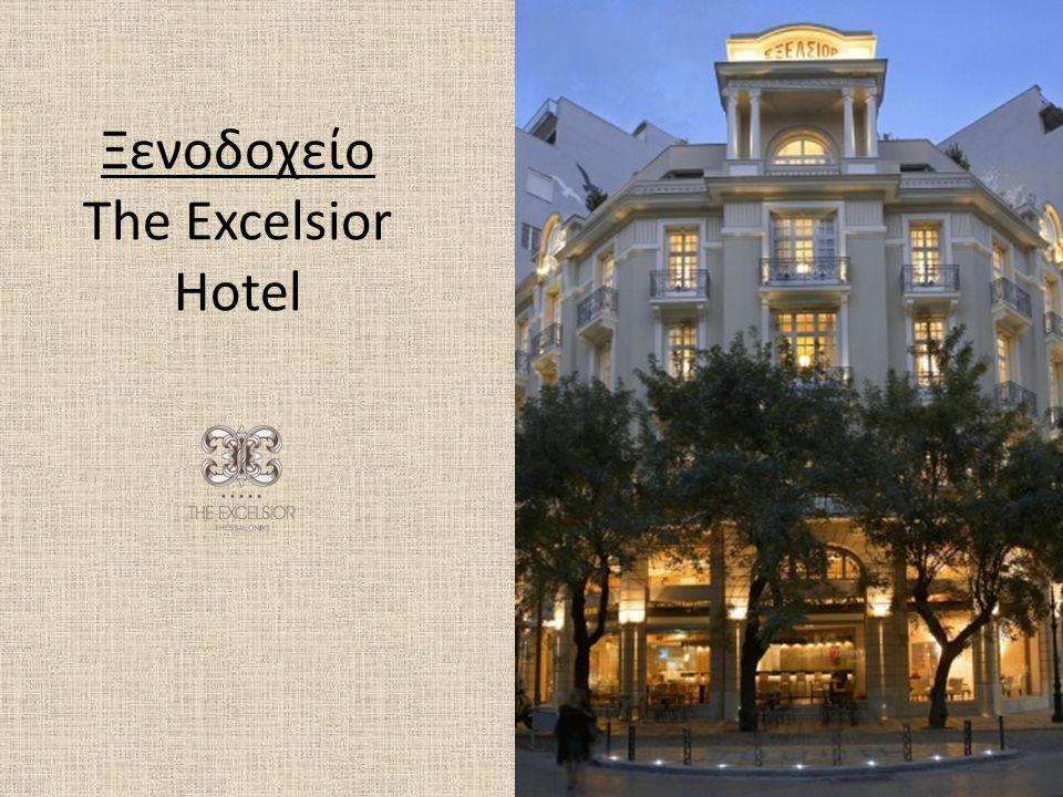 Ξενοδοχείο The Excelsior Hotel