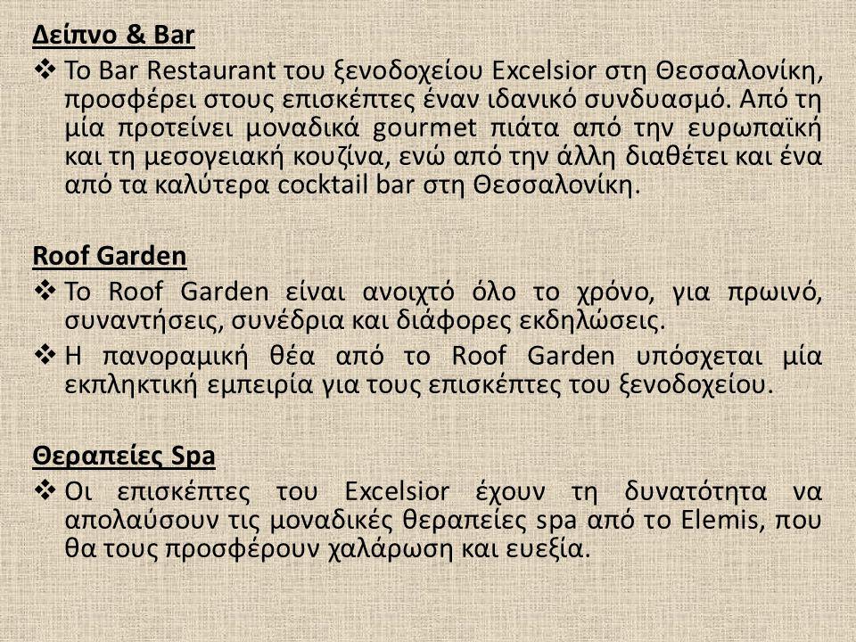 Δείπνο & Bar