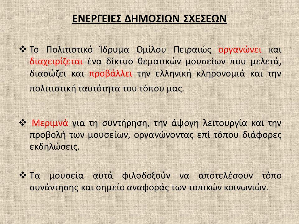 ΕΝΕΡΓΕΙΕΣ ΔΗΜΟΣΙΩΝ ΣΧΕΣΕΩΝ