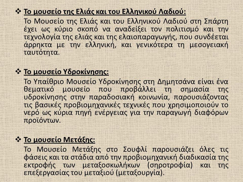 Το μουσείο της Ελιάς και του Ελληνικού Λαδιού: