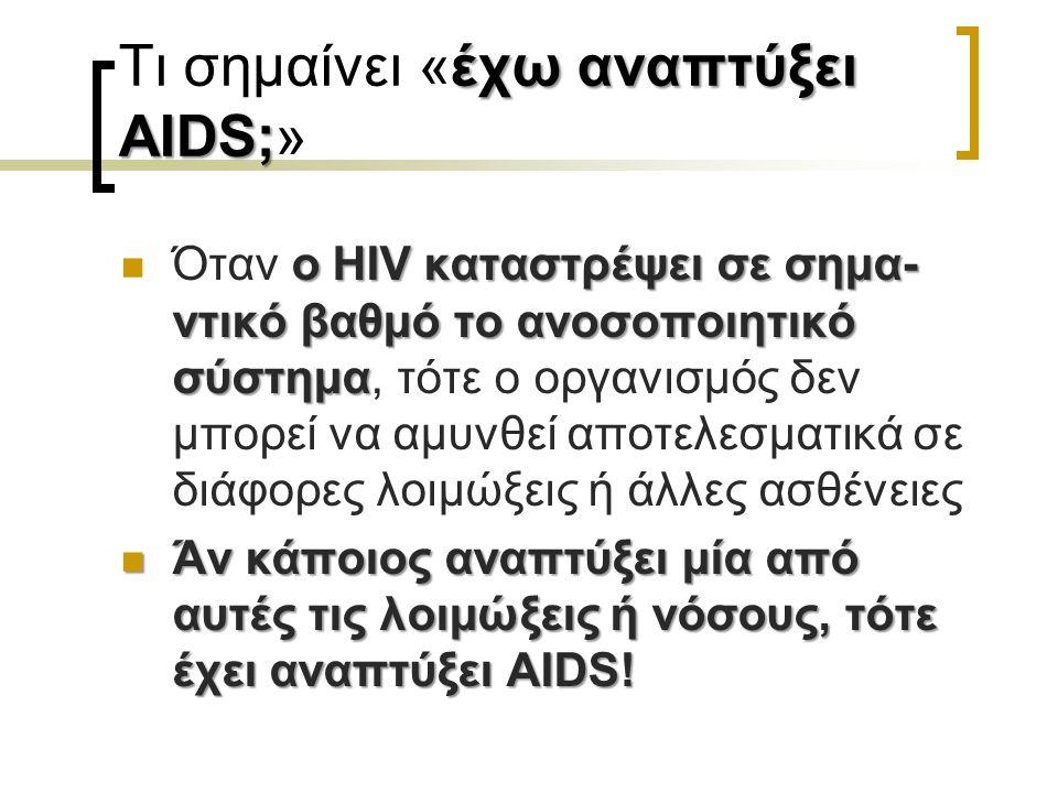 Τι σημαίνει «έχω αναπτύξει AIDS;»