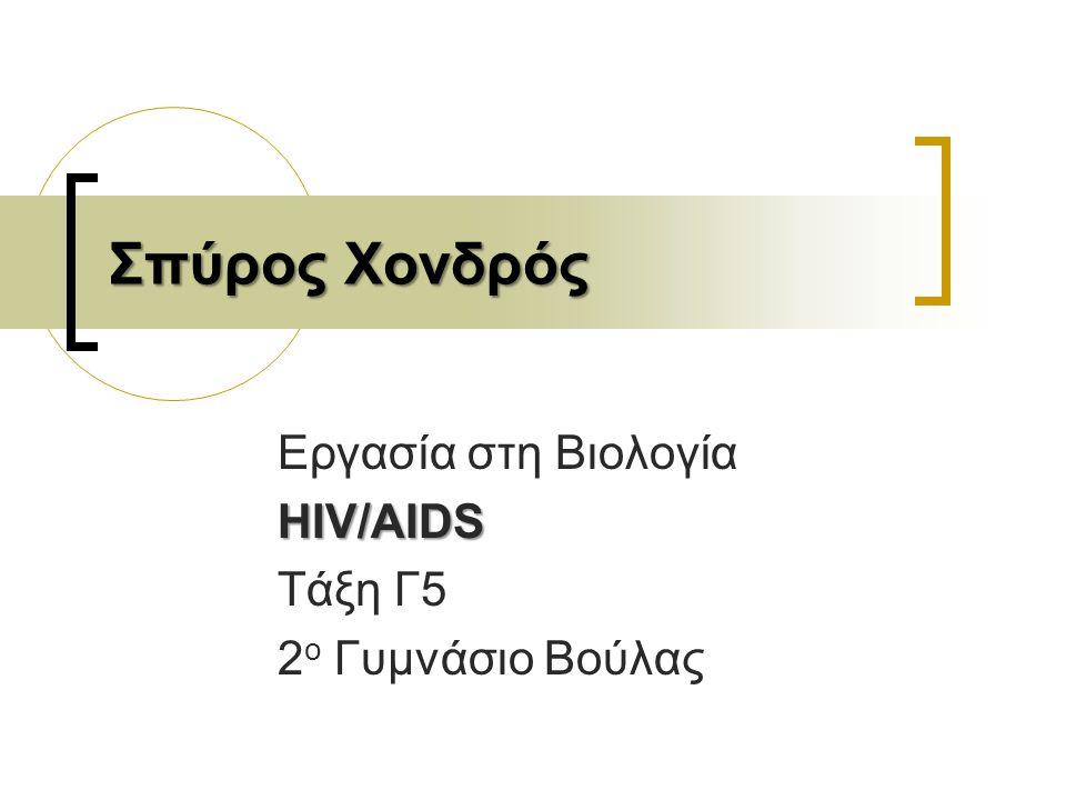 Εργασία στη Βιολογία HIV/AIDS Τάξη Γ5 2ο Γυμνάσιο Βούλας