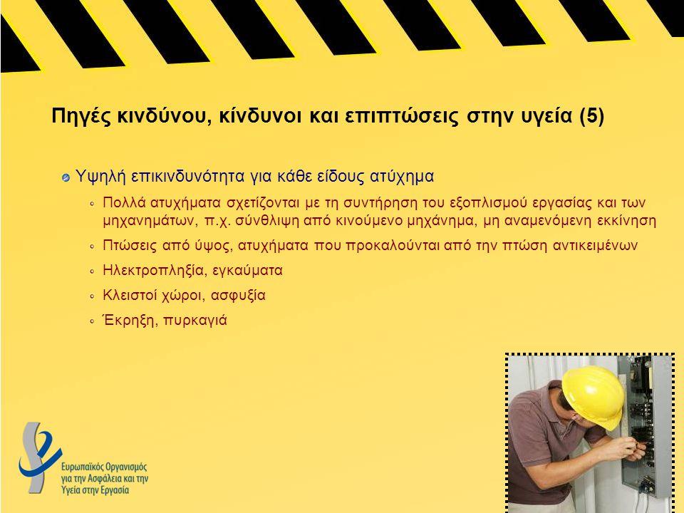 Πηγές κινδύνου, κίνδυνοι και επιπτώσεις στην υγεία (5)