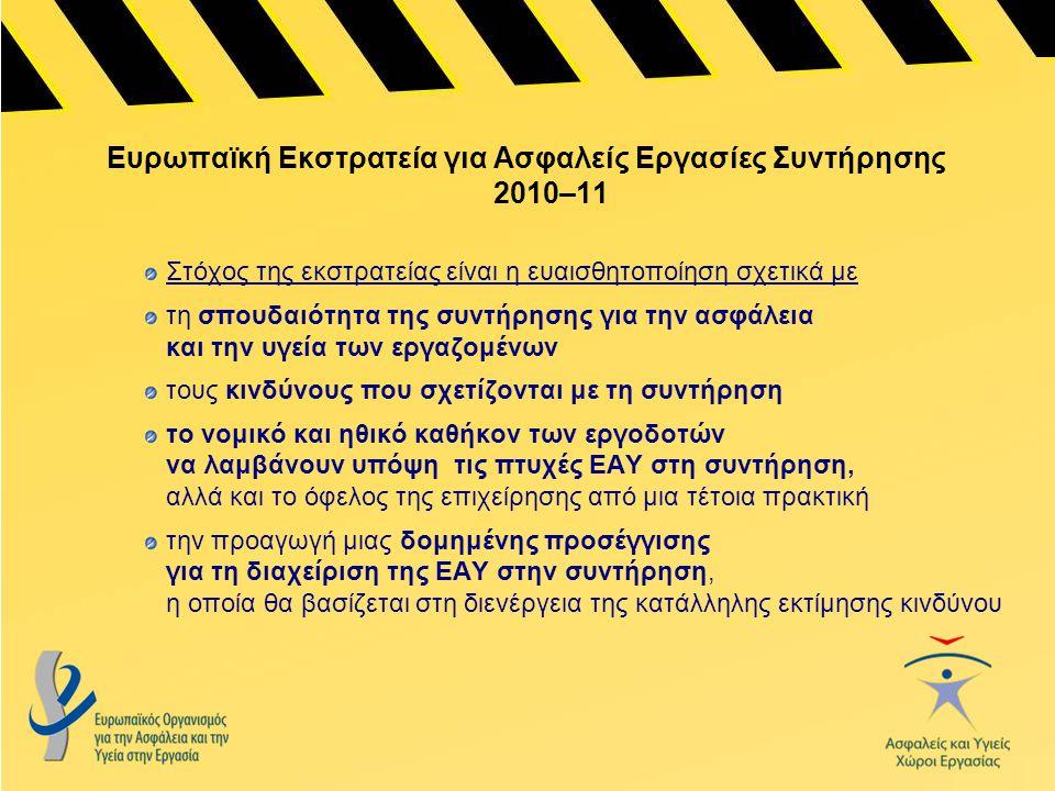 Ευρωπαϊκή Εκστρατεία για Ασφαλείς Εργασίες Συντήρησης 2010–11