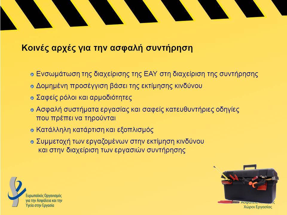 Κοινές αρχές για την ασφαλή συντήρηση