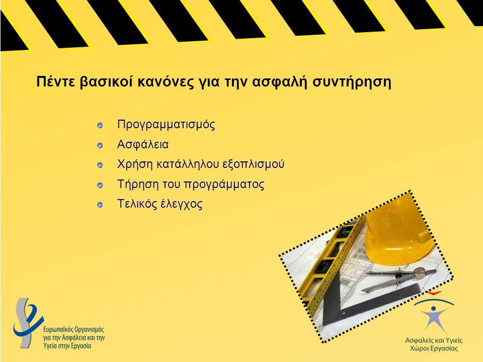 Πέντε βασικοί κανόνες για την ασφαλή συντήρηση